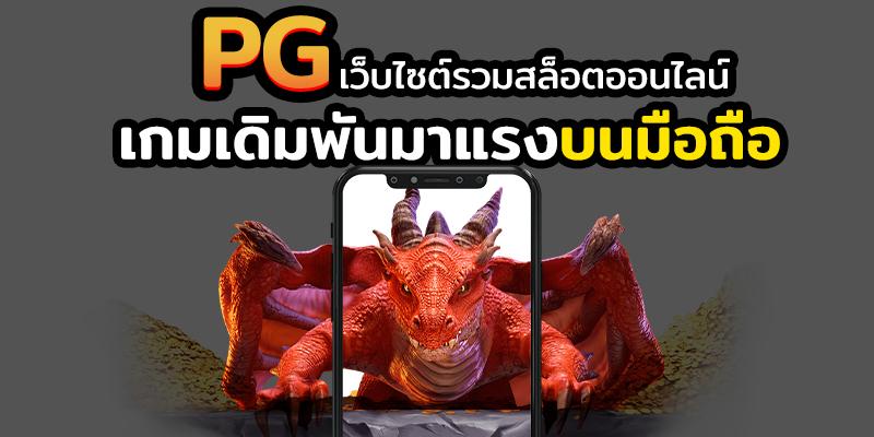 PG เว็บไซต์รวมสล็อตออนไลน์เกมเดิมพันมาแรงบนมือถือ