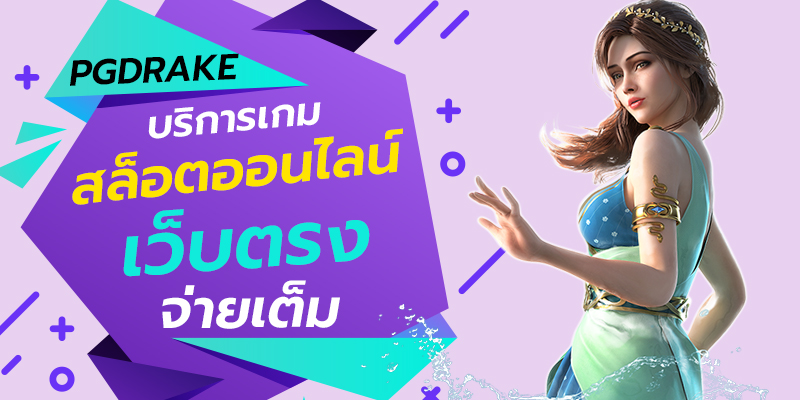 PGDRAKE บริการเกมสล็อตออนไลน์ เว็บตรง จ่ายเต็ม